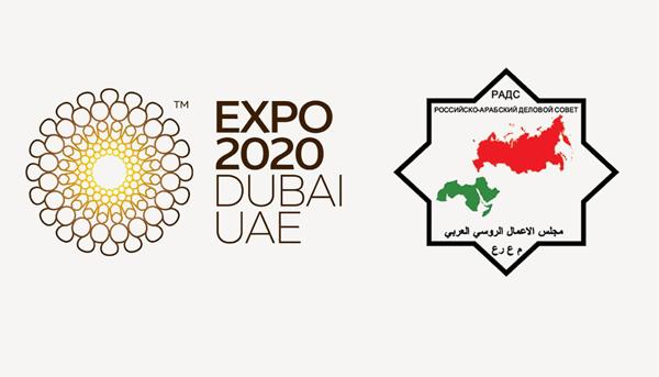 Заседание Российско-Арабского Делового Совета в рамках EXPO 2020 Dubai (ОАЭ, г. Дубай)